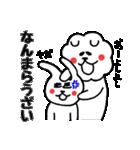 北海道の言葉が好き(個別スタンプ:12)