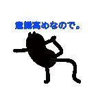 黒猫1号(個別スタンプ:11)