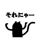 黒猫1号(個別スタンプ:15)