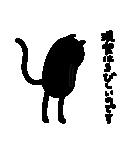 黒猫1号(個別スタンプ:33)