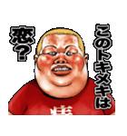 肉男爵デブロック 2(個別スタンプ:8)
