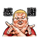 肉男爵デブロック 2(個別スタンプ:24)