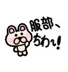 服部スタンプ 服部へ編(個別スタンプ:01)