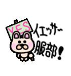 服部スタンプ 服部へ編(個別スタンプ:02)