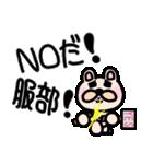 服部スタンプ 服部へ編(個別スタンプ:03)