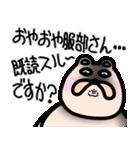 服部スタンプ 服部へ編(個別スタンプ:06)