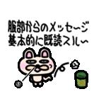 服部スタンプ 服部へ編(個別スタンプ:07)