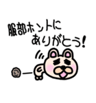服部スタンプ 服部へ編(個別スタンプ:09)