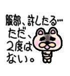 服部スタンプ 服部へ編(個別スタンプ:11)