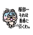 服部スタンプ 服部へ編(個別スタンプ:15)
