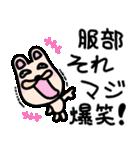 服部スタンプ 服部へ編(個別スタンプ:16)