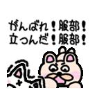 服部スタンプ 服部へ編(個別スタンプ:19)