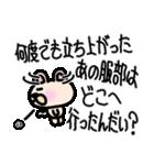服部スタンプ 服部へ編(個別スタンプ:20)