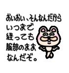 服部スタンプ 服部へ編(個別スタンプ:23)
