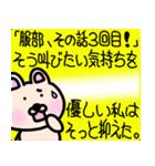 服部スタンプ 服部へ編(個別スタンプ:26)