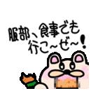 服部スタンプ 服部へ編(個別スタンプ:29)