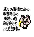 服部スタンプ 服部へ編(個別スタンプ:30)