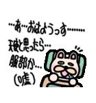 服部スタンプ 服部へ編(個別スタンプ:31)