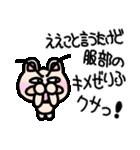 服部スタンプ 服部へ編(個別スタンプ:33)