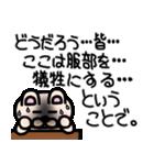 服部スタンプ 服部へ編(個別スタンプ:36)
