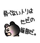 服部スタンプ 服部へ編(個別スタンプ:37)