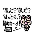 服部スタンプ 服部へ編(個別スタンプ:39)