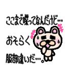 服部スタンプ 服部へ編(個別スタンプ:40)