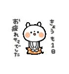 ちょこっと敬語の白クマさん♪(個別スタンプ:06)