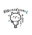 ちょこっと敬語の白クマさん♪(個別スタンプ:10)