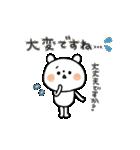 ちょこっと敬語の白クマさん♪(個別スタンプ:35)