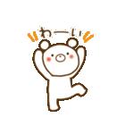 しろくまさん☆ほのぼのスタンプ 2(個別スタンプ:10)