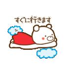 しろくまさん☆ほのぼのスタンプ 2(個別スタンプ:11)