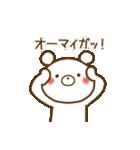 しろくまさん☆ほのぼのスタンプ 2(個別スタンプ:14)