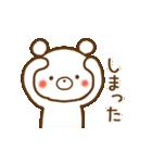 しろくまさん☆ほのぼのスタンプ 2(個別スタンプ:15)