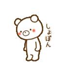 しろくまさん☆ほのぼのスタンプ 2(個別スタンプ:16)