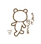 しろくまさん☆ほのぼのスタンプ 2(個別スタンプ:19)
