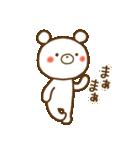 しろくまさん☆ほのぼのスタンプ 2(個別スタンプ:22)
