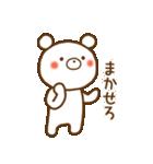 しろくまさん☆ほのぼのスタンプ 2(個別スタンプ:23)