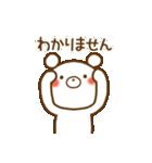 しろくまさん☆ほのぼのスタンプ 2(個別スタンプ:24)