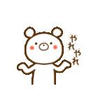 しろくまさん☆ほのぼのスタンプ 2(個別スタンプ:25)