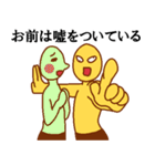 変人祭り 黄男(個別スタンプ:8)