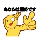 変人祭り 黄男(個別スタンプ:10)