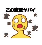 変人祭り 黄男(個別スタンプ:16)