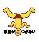 変人祭り 黄男(個別スタンプ:17)