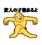 変人祭り 黄男(個別スタンプ:39)