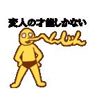 変人祭り 黄男(個別スタンプ:40)