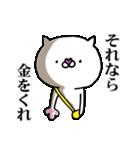 使いたくなるニャンコ☆1話(個別スタンプ:02)