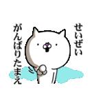 使いたくなるニャンコ☆1話(個別スタンプ:09)