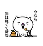 使いたくなるニャンコ☆1話(個別スタンプ:11)