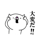 使いたくなるニャンコ☆1話(個別スタンプ:14)